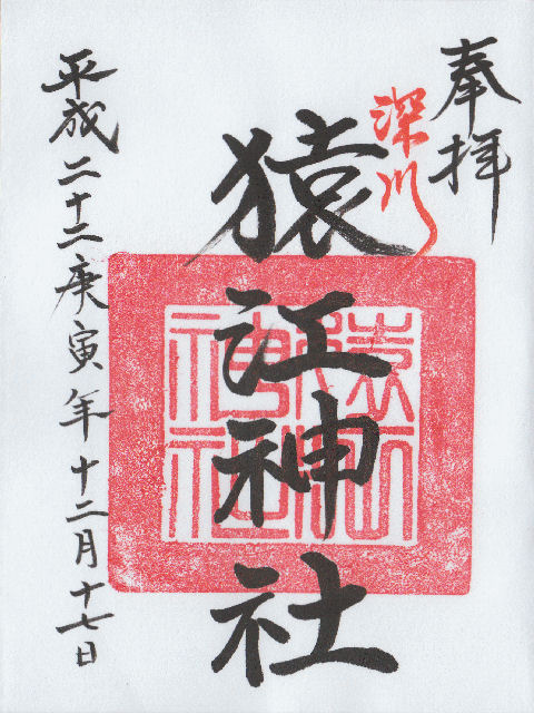 平成22年12月17日に猿江神社で頂いた御朱印だニャン