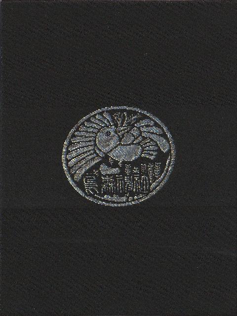 平成23年12月29日に烏森神社で頂いた御朱印だニャン