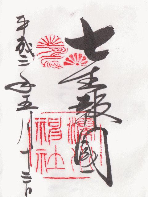 平成04年5月12日に湊川神社で頂いた御朱印だニャン
