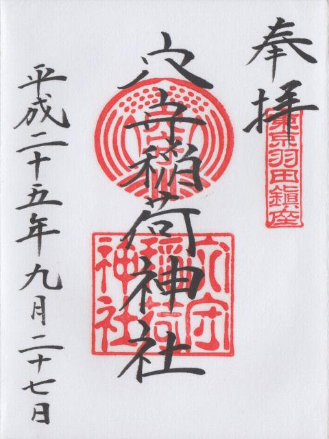 平成25年9月27日に穴守稲荷神社で頂いた穴守稲荷神社の御朱印だニャン