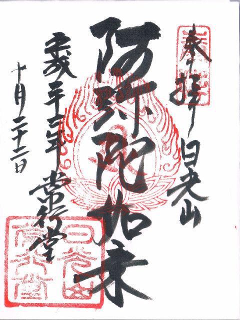 平成22年10月22日に日光山輪王寺で頂いた御朱印だニャン
