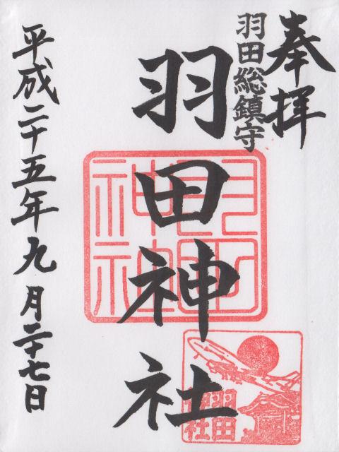 平成25年9月27日に羽田神社で頂いた羽田神社の御朱印だニャン