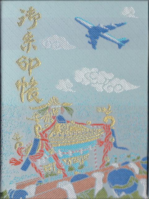 平成25年9月27日に羽田神社で頂いた御朱印だニャン