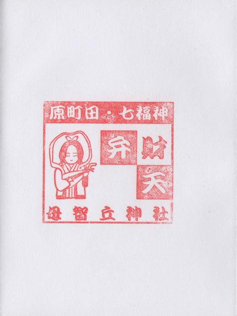 平成24年4月1日に母智丘神社で頂いた弁財天の御朱印だニャン