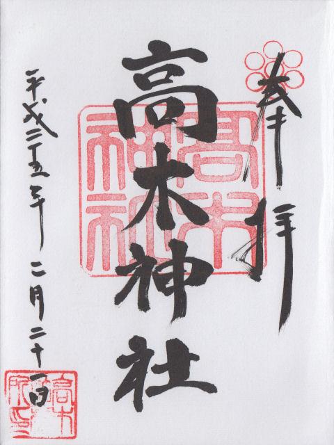 平成25年2月21日に高木神社で頂いた高木神社の御朱印だニャン
