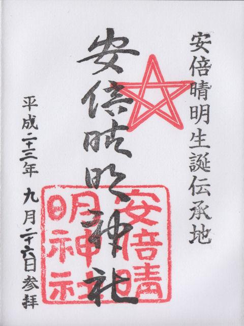 平成23年9月26日に安倍晴明神社で頂いた御朱印だニャン