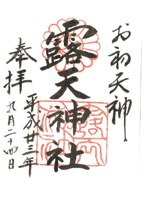 平成23年9月24日に露天神社で頂いた御朱印だニャン
