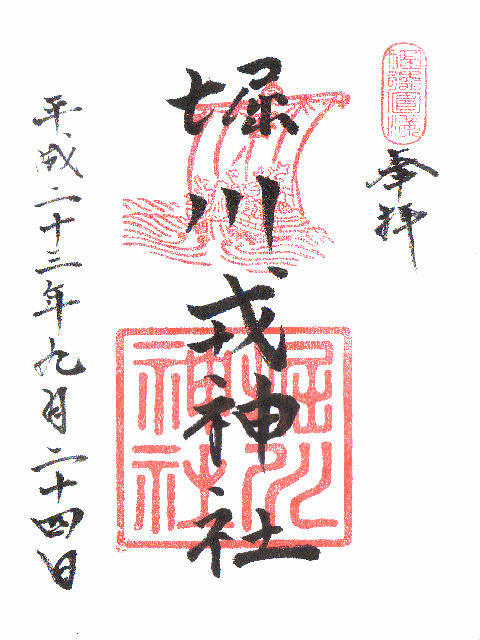 平成23年9月24日に堀川戎神社で頂いた御朱印だニャン