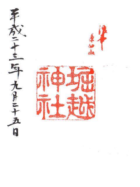 平成23年9月25日に堀越神社で頂いた堀越神社の御朱印だニャン