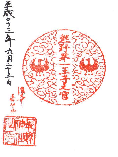 平成23年9月25日に堀越神社で頂いた熊野第一王子之宮の御朱印だニャン