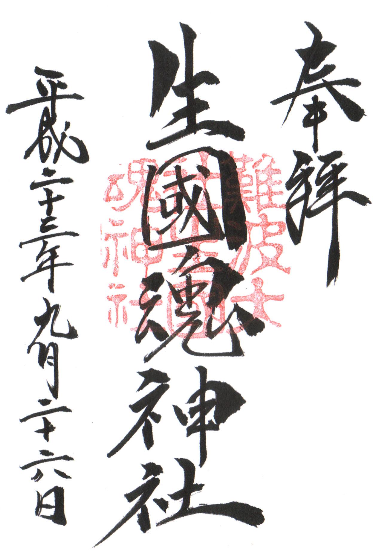平成23年9月26日に生國魂神社で頂いた御朱印だニャン