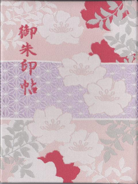 平成23年9月25日に豊國神社で頂いた御朱印だニャン