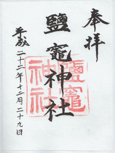 平成23年12月29日に鹽竈神社で頂いた御朱印だニャン