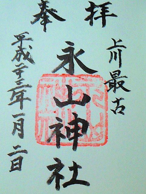 平成23年1月2日に永山神社で頂いた御朱印だニャン