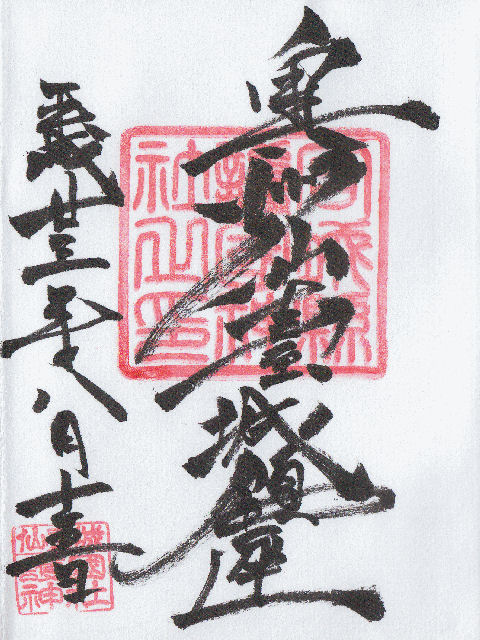 平成23年8月15日に宮城縣護國神社で頂いた御朱印だニャン