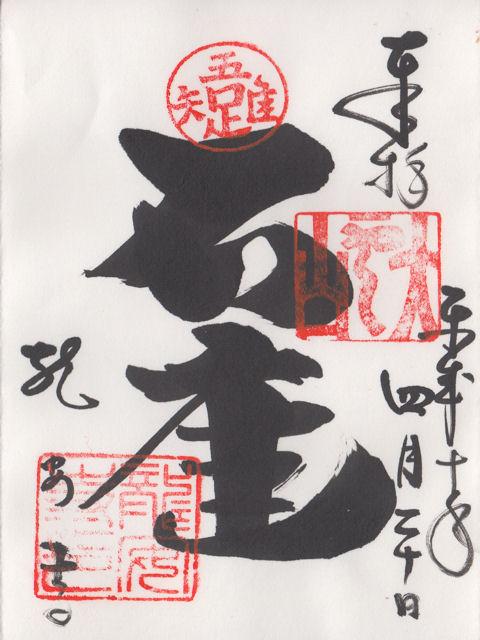 平成10年4月20日に龍安寺で頂いた御朱印だニャン