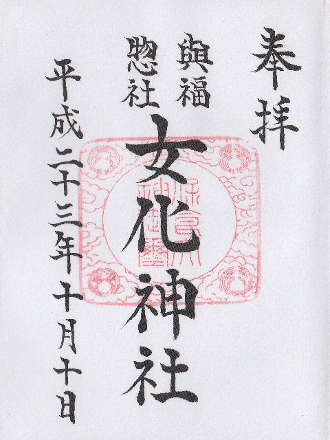 平成23年10月10日に女化神社で頂いた御朱印だニャン