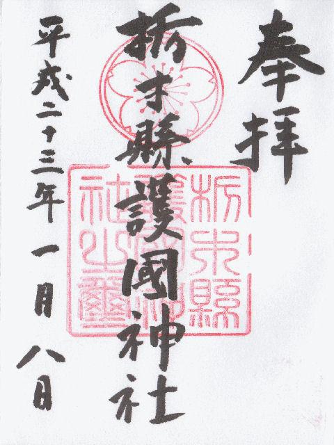 平成23年1月8日に栃木県護国神社で頂いた御朱印だニャン