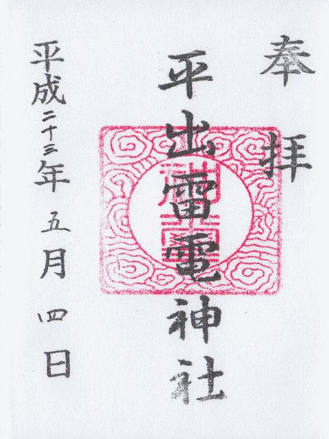 平成23年6月4日に平出雷電神社で頂いた御朱印だニャン