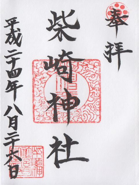 平成24年8月26日に柴崎神社で頂いた御朱印だニャン