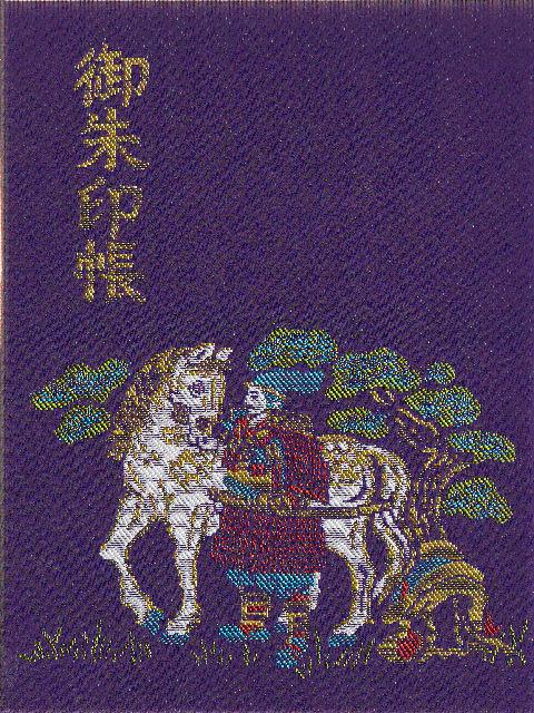 平成23年1月23日に駒木諏訪神社で頂いた御朱印だニャン
