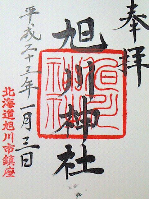 平成23年1月3日に旭川神社で頂いた御朱印だニャン