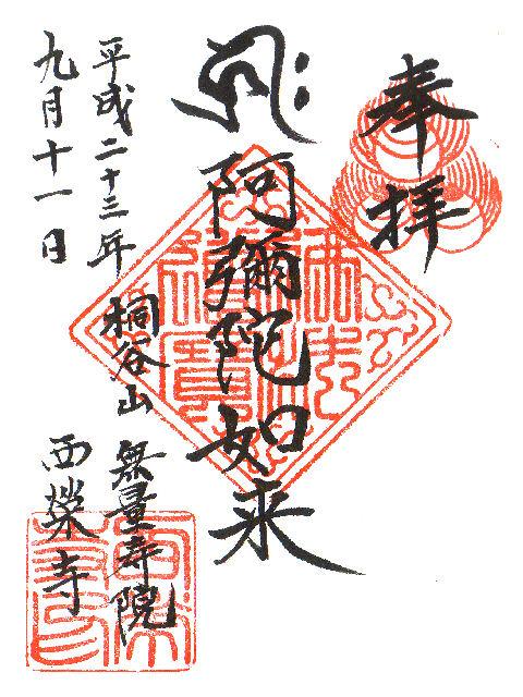 平成23年9月11日に西栄寺で頂いた阿弥陀如来の御朱印だニャン