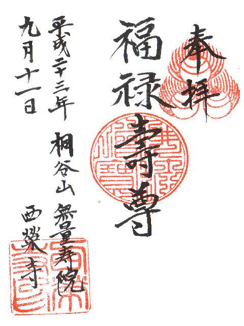 平成23年9月11日に西栄寺で頂いた福禄寿尊の御朱印だニャン