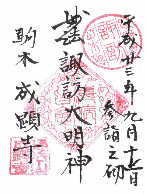 平成23年9月11日に成顕寺で頂いた諏訪大明神の御朱印だニャン