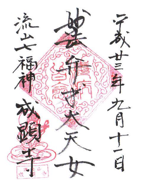 平成23年9月11日に成顕寺で頂いた弁才天女の御朱印だニャン