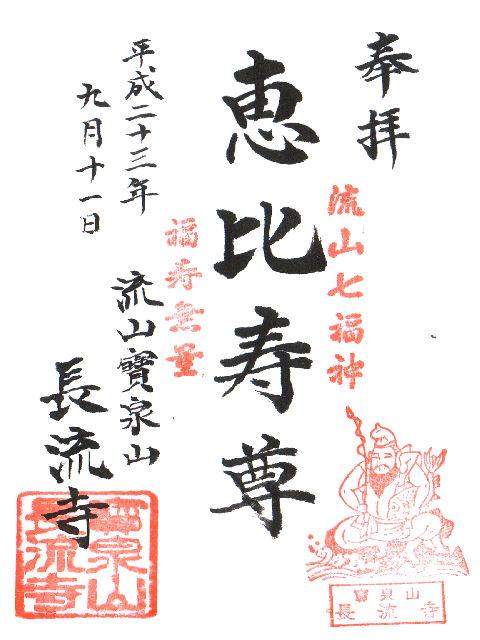 平成23年9月11日に長流寺で頂いた恵比寿尊の御朱印だニャン