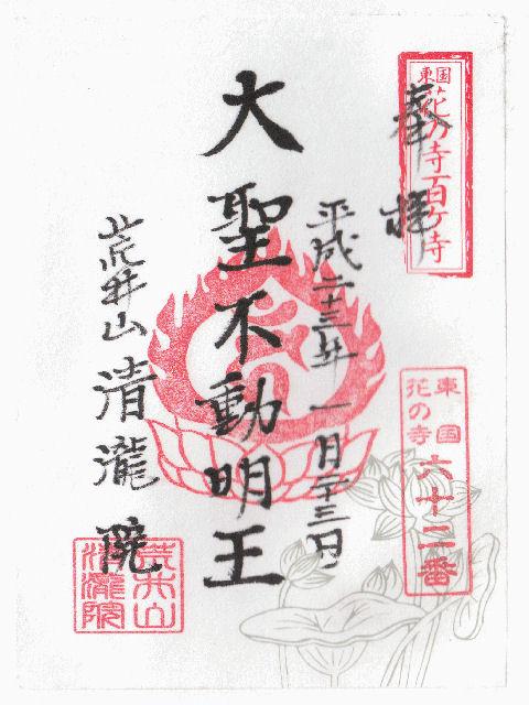 平成23年1月23日に荒井山清瀧院で頂いた御朱印だニャン