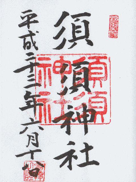 平成23年6月18日に須須神社(高座宮)で頂いた御朱印だニャン