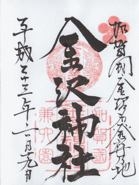 平成23年6月19日に金澤神社で頂いた御朱印だニャン