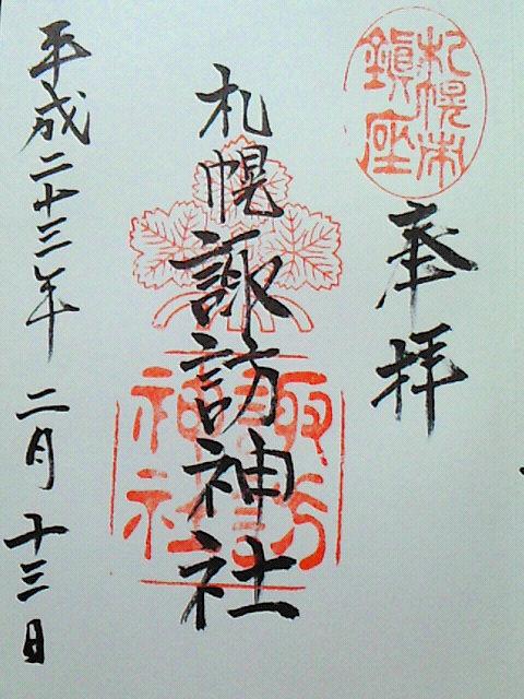 平成23年2月13日に札幌諏訪神社で頂いた御朱印だニャン