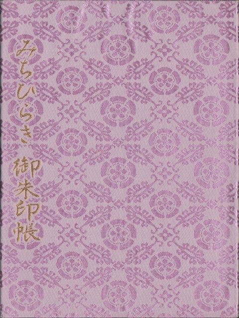 平成23年9月28日に猿田彦神社で頂いた御朱印だニャン
