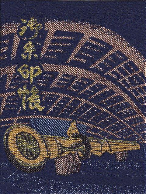 平成23年1月8日に白鷺神社で頂いた御朱印だニャン