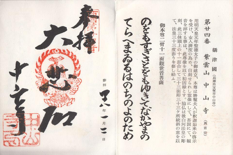 昭和48年1月2日に中山寺で頂いた御朱印だニャン