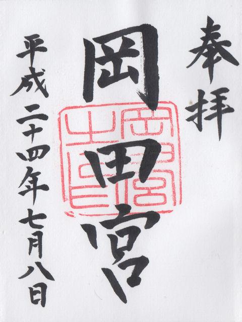 平成24年7月8日に岡田神社で頂いた御朱印だニャン