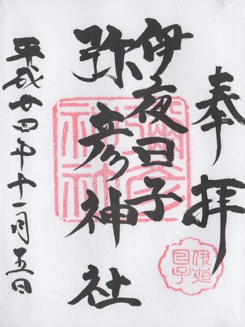 平成24年11月5日に彌彦神社で頂いた御朱印だニャン