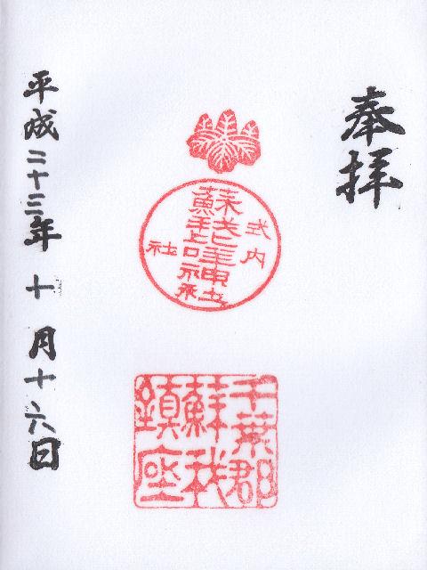 平成23年10月16日に蘇我比咩神社で頂いた御朱印だニャン
