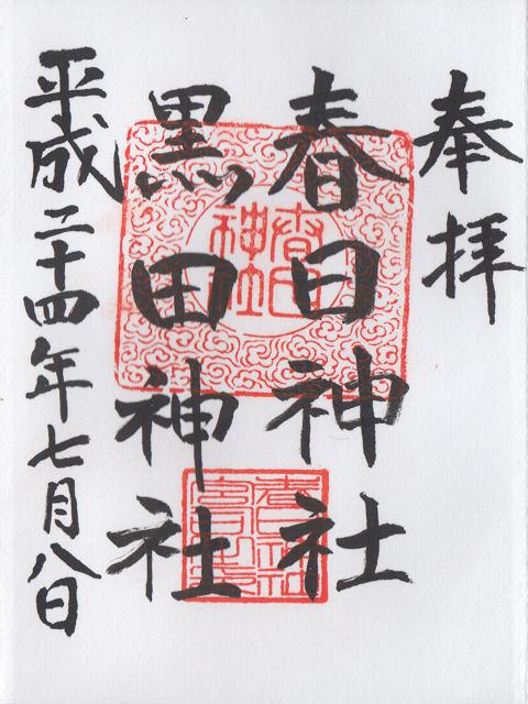 平成24年7月8日に鳥野春日神社で頂いた御朱印だニャン