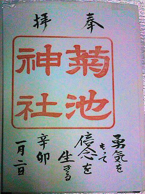 平成23年1月2日に菊池神社で頂いた御朱印だニャン
