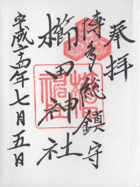 平成24年7月5日に博多櫛田神社で頂いた櫛田神社の御朱印だニャン