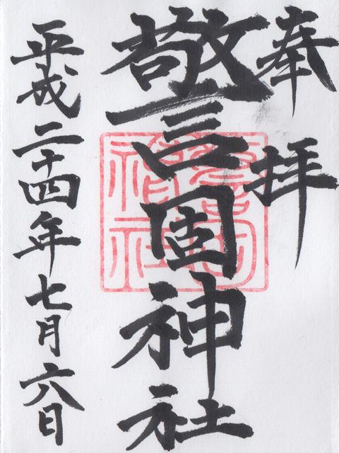 平成24年7月6日に警固神社で頂いた御朱印だニャン