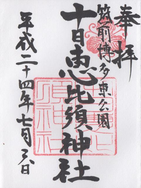 平成24年7月6日に十日恵比須神社で頂いた御朱印だニャン