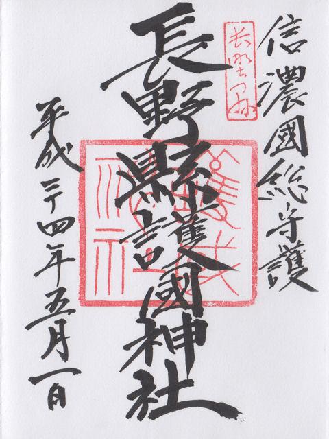 平成24年5月1日に長野縣護國神社で頂いた御朱印だニャン