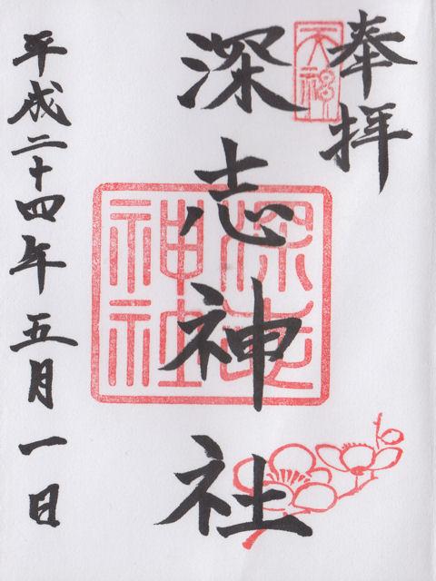 平成24年5月1日に深志神社で頂いた御朱印だニャン