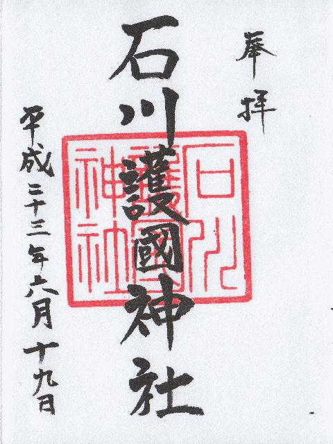 平成23年6月19日に石川護国神社で頂いた御朱印だニャン