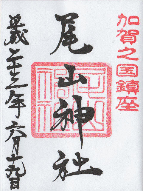 平成23年6月19日に尾山神社で頂いた御朱印だニャン